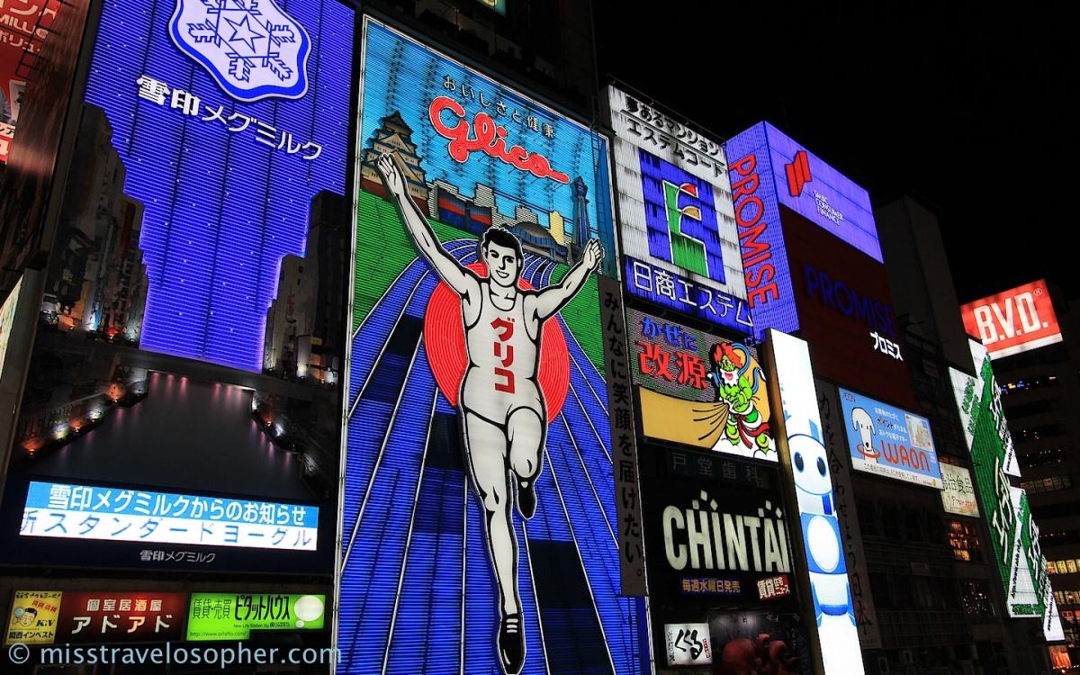 Okonomiyaki Sauce Of lights, billboards ...