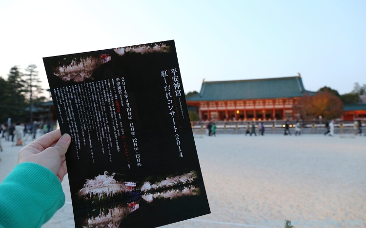 Ta-daaaa!! Entered the shrine grounds! Concert leaflet with some information in Japanese